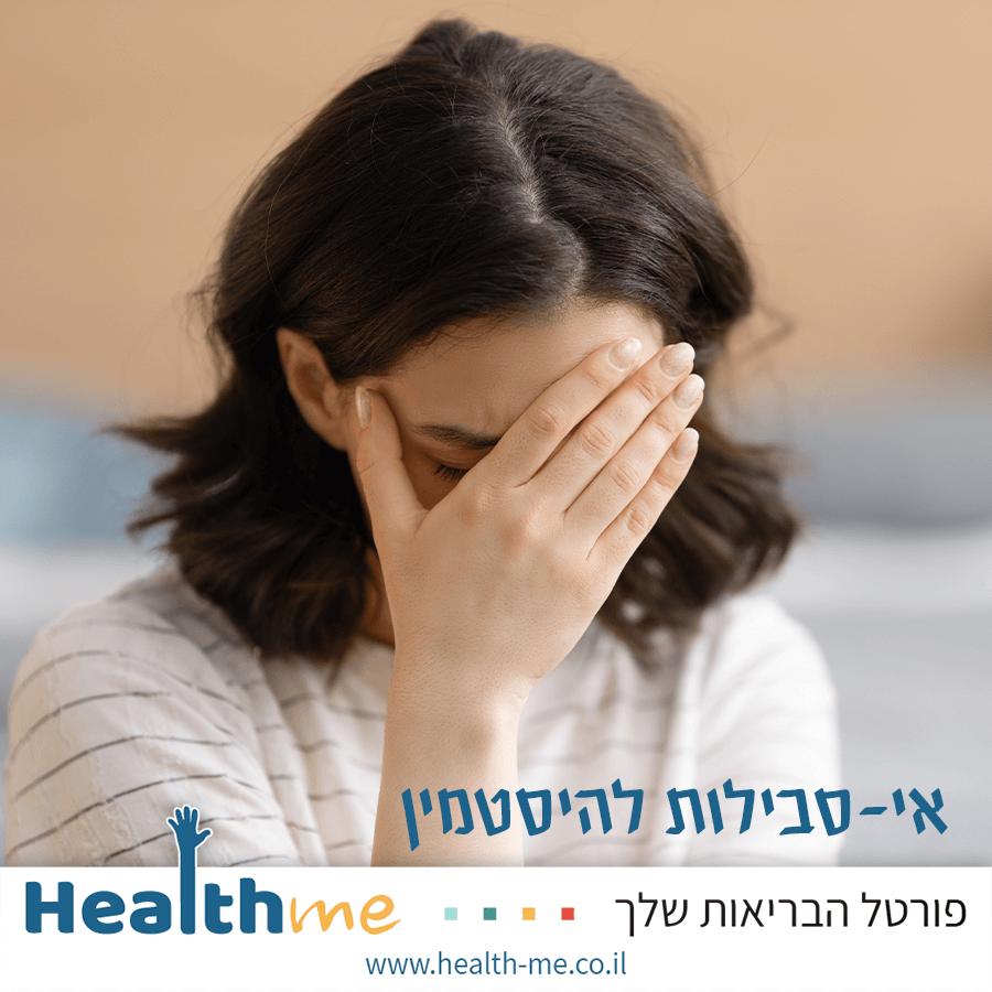 אישה עם מיגרנה ובעיות עיכול כתוצאה מאי-סבילות להיסטמין